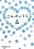 こんぺいとう〈中〉 (魔法のiらんど文庫)