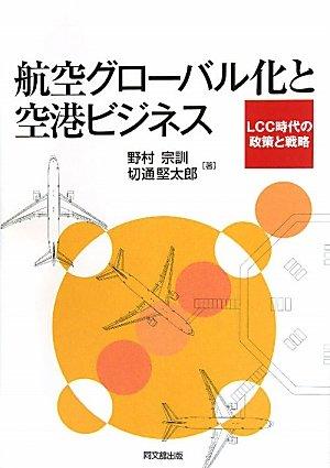 航空グローバル化と空港ビジネス―LCC時代の政策と戦略