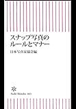 スナップ写真のルールとマナー (朝日新書)