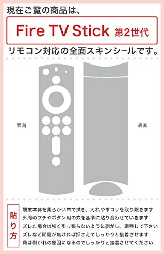 igsticker Fire TV Stick 第2世代 専用 リモコン用 全面 スキンシール フル 背面 側面 正面 ステッカー ケース 保護シール 013596 花 モノトーン サイケデリック