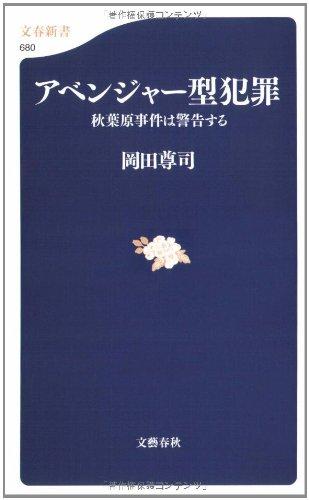 アベンジャー型犯罪―秋葉原事件は警告する (文春新書)