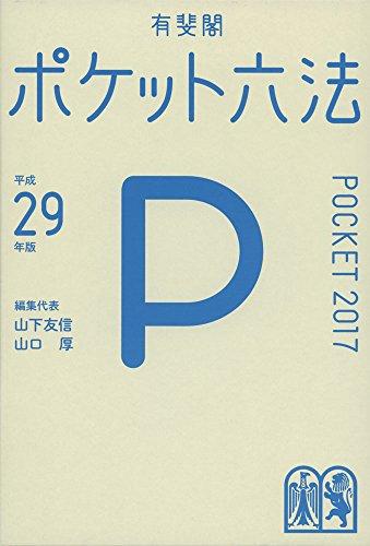 ポケット六法 平成29年版 / 山下友信