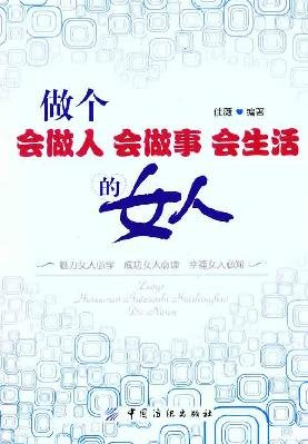 will be a man. will work. will live woman(Chinese Edition) pdf