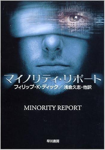 フィリップ・K・ディック『マイノリティ・リポート』