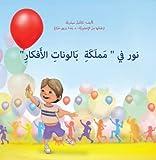 Jonathan in the Kingdom of Mood Balloons (Arabic Edition)
