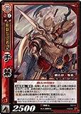 Romance of the Three Kingdoms Wars TCG Yu Jin 5-010 UC [Toy & Hobby]