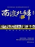 南渡北归3:离别(增订版) (博集历史典藏馆)