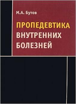 Book Propedevtika vnutrennih bolezney. Uchebnoe posobie