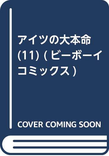 アイツの大本命(11) (ビーボーイコミックス)
