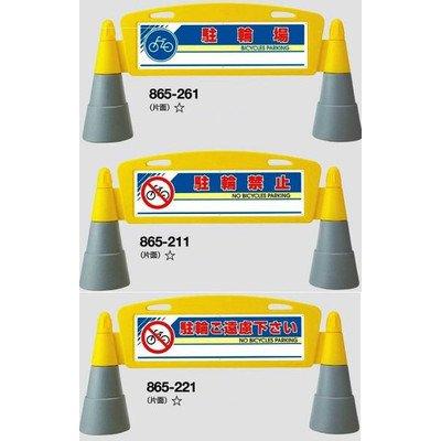 安全サイン8 安全対策パネル コンビネーションパネル 940×1840mm HR-303 B075SPXVLT