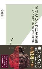 誤解だらけの日本美術 デジタル復元が解き明かす「わびさび」 (光文社新書)