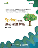 Spring源码深度解析(第2版)(异步图书)