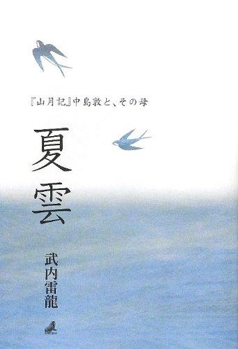 Natsugumo :