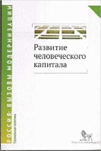 Book Razvitie chelovecheskogo kapitala