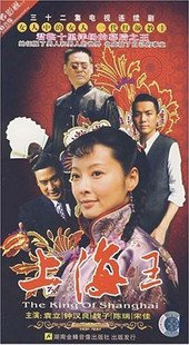 The King of Shanghai/shang hai wang(5DVD Set)(Economy version)(Audio: Mandarin Chinese)