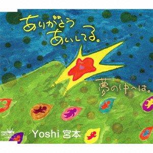 Yoshi Miyamoto - Arigatou Aishiteru. / Yume No Naka He Ha. [Japan CD] CRCN-2517