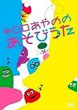 Special Interest - Kiroro Ayano No Asobi Uta [Japan DVD] VIBG-27