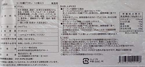 ミニ  牡蠣 グラタン 12個×20P 冷凍 業務用