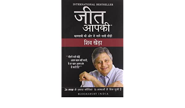 Jeet Aapki Hindi Of You Can Win Hindi Edition Shiv Khera