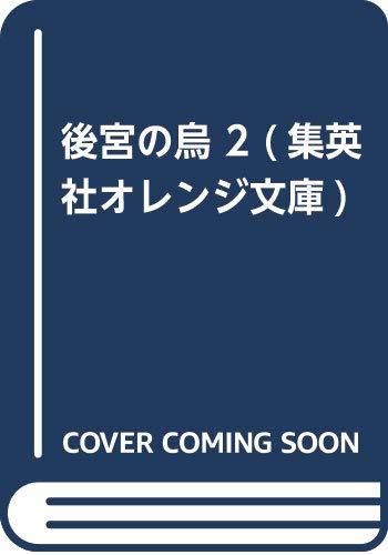 後宮の烏 2 (集英社オレンジ文庫)