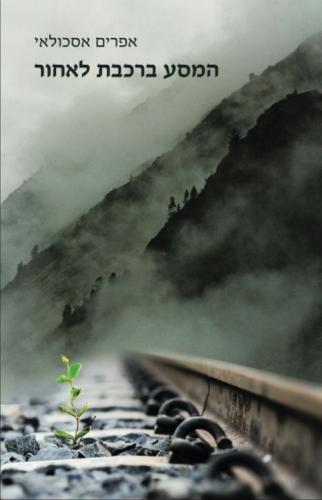 Hebrew book: A Train Ride Backwards: Memories of an Israeli Nuclear Scientist (Hebrew Edition)