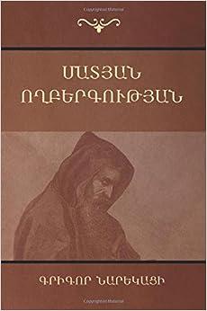 {* NEW *} Book Of Lamentations / Մատյան ողբերգության (Armenian Edition). servido semana desde CLICK Yamaha escuchar Durante alquiler