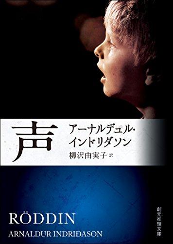 声 エーレンデュル捜査官シリーズ (創元推理文庫)