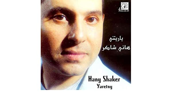 hany shaker ya retni mp3