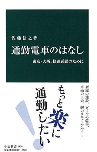 通勤電車のはなし - 東京・大阪、快適通勤のために (中公新書)
