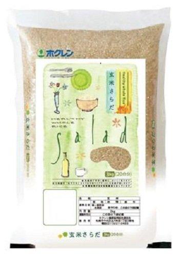 ホクレン 北海道産 玄米 玄米さらだ 3kg 平成27年産