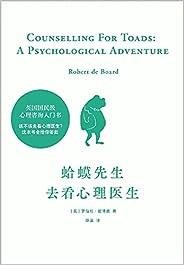 蛤蟆先生去看心理醫生(英國經典心理諮詢入門書,曾列英國亞馬遜心理諮詢圖書榜第1名。如果你不知道該不該去看心理醫生,請先看看這本書) (Traditional Chinese Edition)