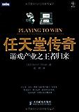 任天堂传奇:游戏产业之王者归来(图灵图书)