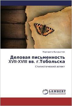 Delovaya pis'mennost' XVII-XVIII vv. g.Tobol'ska: Ctilisticheskiy aspekt (Russian Edition)