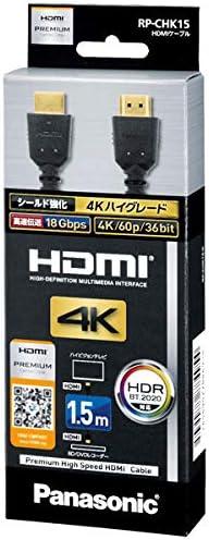 Panasonic HDMI Cable 4K high Grade HDMI Plug /⇔ HDMI Plug Type A 1.5m HDMI Cable RP-CHK15 Type A
