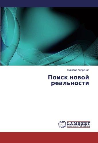 Poisk novoy real'nosti (Russian Edition)