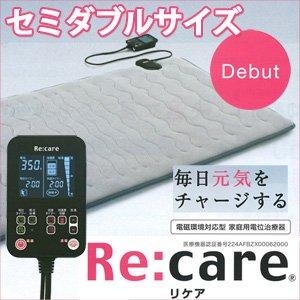 西川リビング 家庭用電位治療器 Re:care リケア セミダブル(120×200cm)【受注発注】 B00D67OE4C