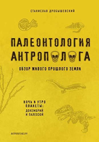 Paleontologiya antropologa Stanislav Drobyshevskiy