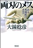 両刃のメス ある外科医のカルテ (朝日文庫)