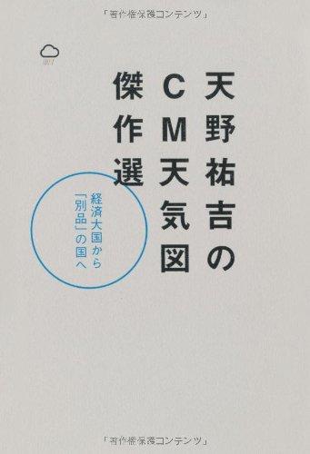 天野祐吉のCM天気図 傑作選―経済大国から「別品」の国へ