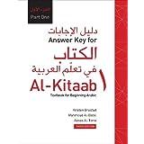 Answer Key for Al-Kitaab fii Ta callum al-cArabiyya A Textbook for Beginning Arabic: Part 1, 3rd Edition (Arabic Edition)