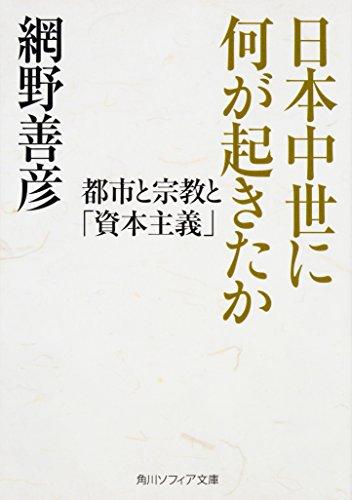 日本中世に何が起きたか 都市と宗教と「資本主義」 (角川ソフィア文庫)