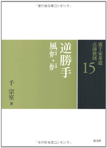 15 逆勝手 風炉・炉 (裏千家茶道 点前教則) pdf