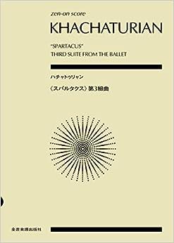 スコア ハチャトゥリャン 《スパルタクス》第3組曲 (Zen-on score)