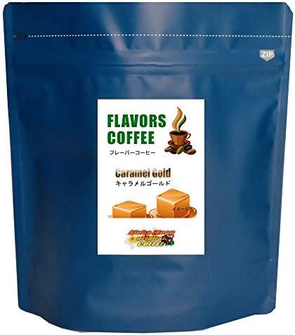アロハムーン フレーバーコーヒー キャラメルゴールドの香り 最高ランク豆使用 (B-200g 粉)