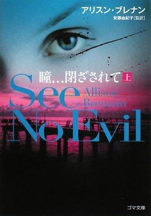 瞳...閉ざされて See No Evil 上 (ゴマ文庫)