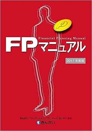 2017年度版 FPマニュアル