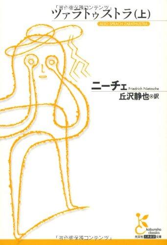 ツァラトゥストラ〈上〉 (光文社古典新訳文庫)