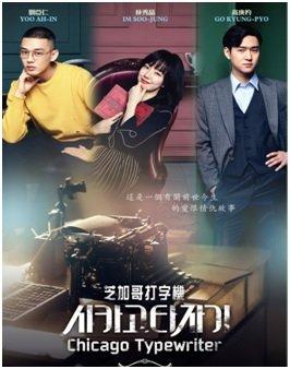 Coreano Drama DVD Chicago máquina de escribir [DVD]: Amazon.es: Electrónica