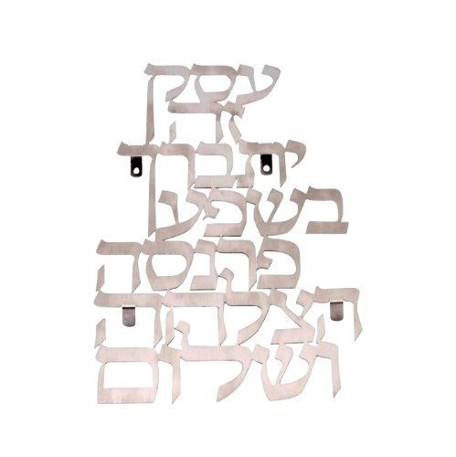 Successful Business Prayer in Hebrew Text Wall (Hebrew Prayer)