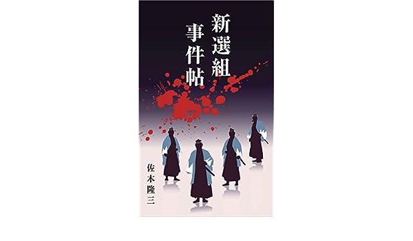 shinsengumi jikenchou japanese edition